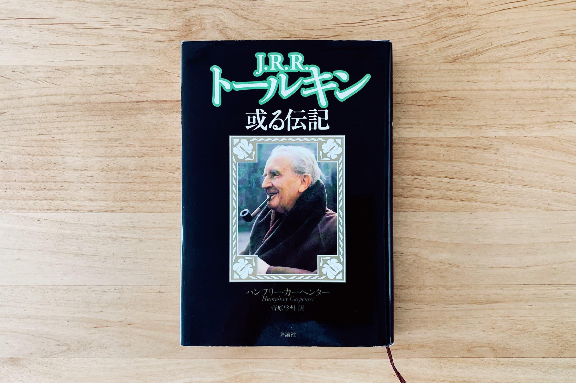 書影:J・R・R・トールキン 或る伝記