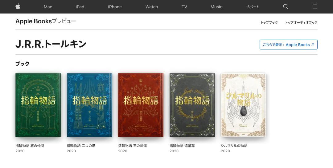 スクリーンショット:Apple Booksで『指輪物語』と『シルマリルの物語』配信中