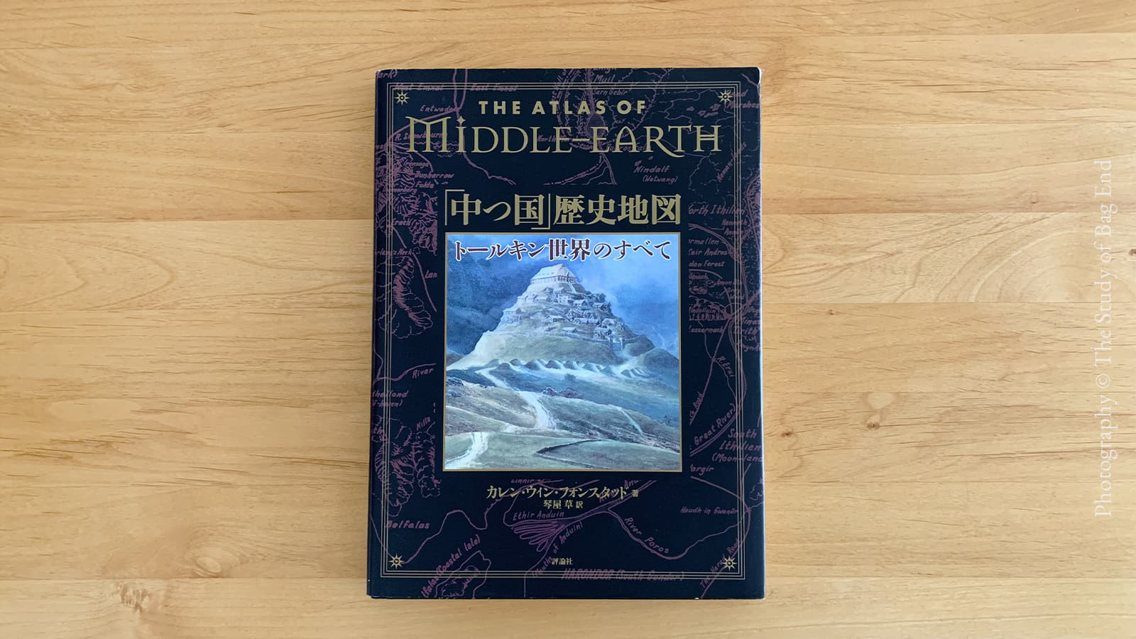 「中つ国」歴史地図 Photography (c) The Study of Bag End